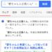 【実験中】ネット検索上位表示されるまでの経過観察